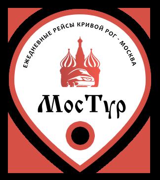 Кривой Рог - Москва Мостур